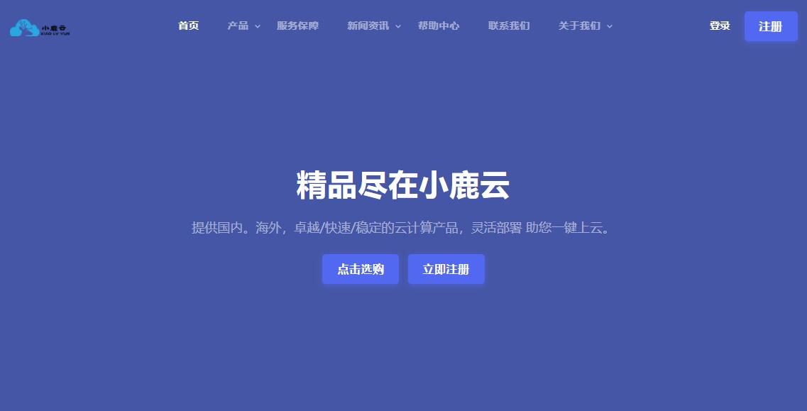 小鹿云怎么样 - 香港/美国VPS和服务器介绍