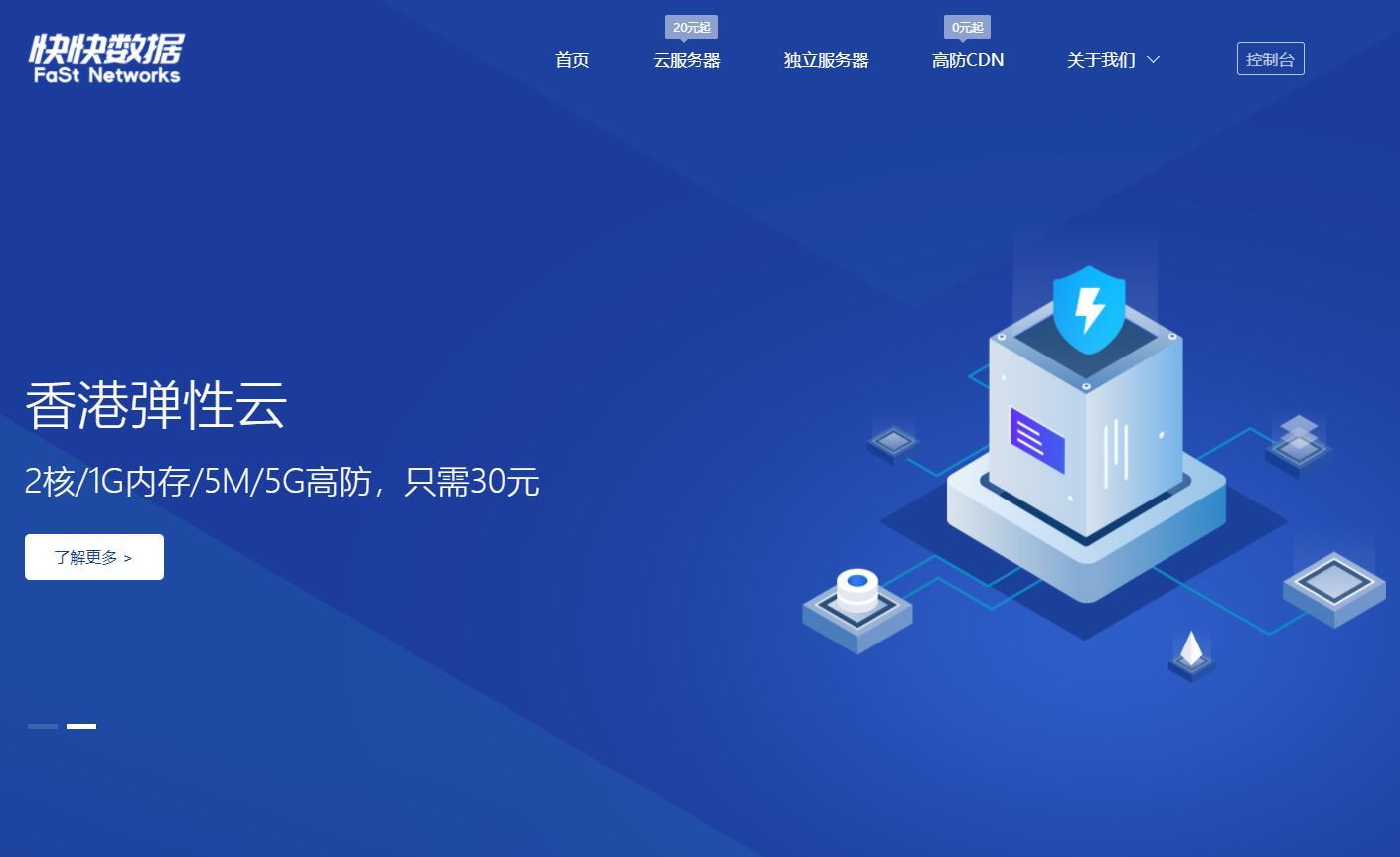 快快数据香港VPS测评介绍