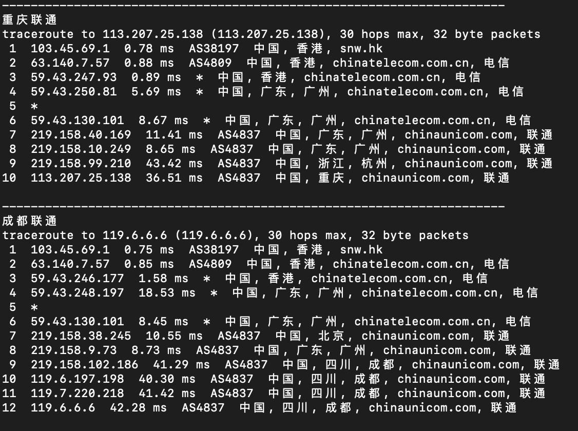 触摸云香港VPS路由线路回程效果图2