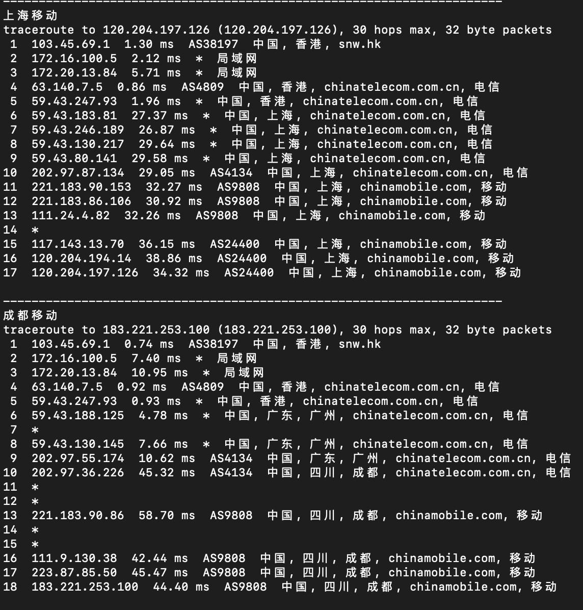 触摸云香港VPS路由线路回程效果图3