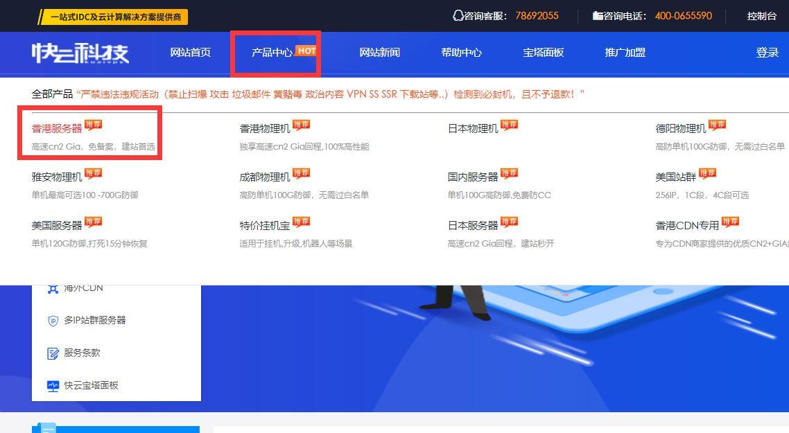 快云科技香港VPS购买入口