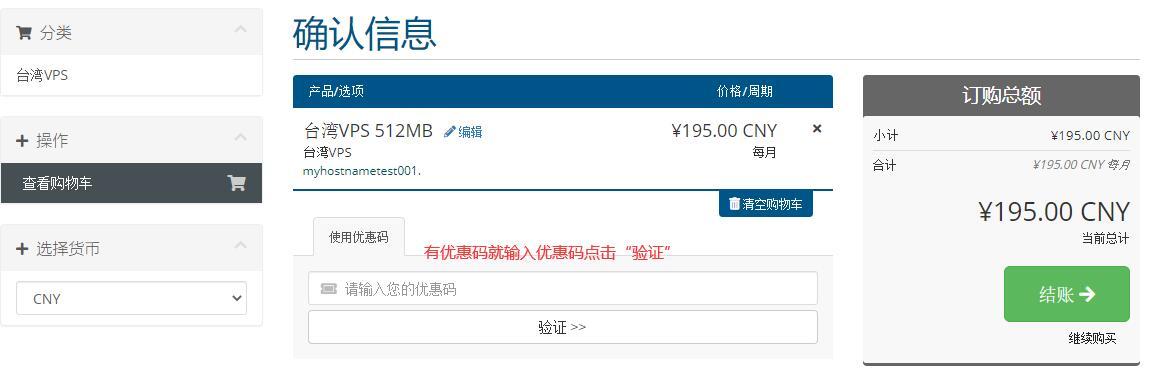 智贸云台湾VPS购买教程 - 优惠码输入
