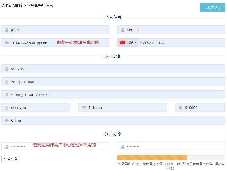 智贸云台湾VPS购买教程 - 用户信息填写问题