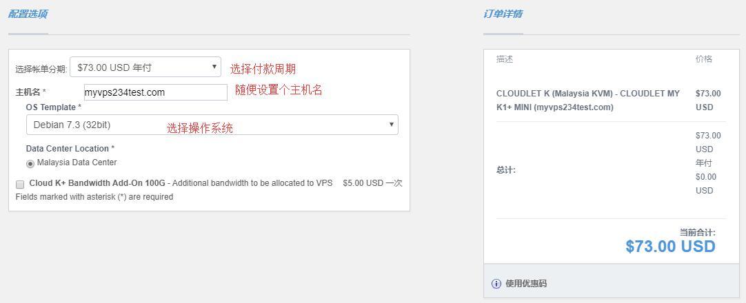 GigsGigs 购买马来西亚VPS 购买配置选择