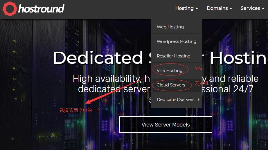 HostRound VPS 购买教程 - 首页选择VPS类型
