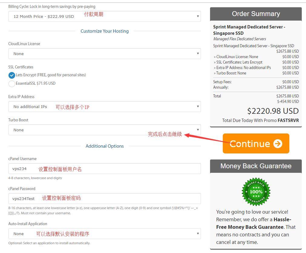 A2Hosting 新加坡独立服务器购买 - 配置填写