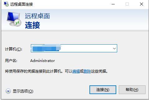 Windows VPS远程登录