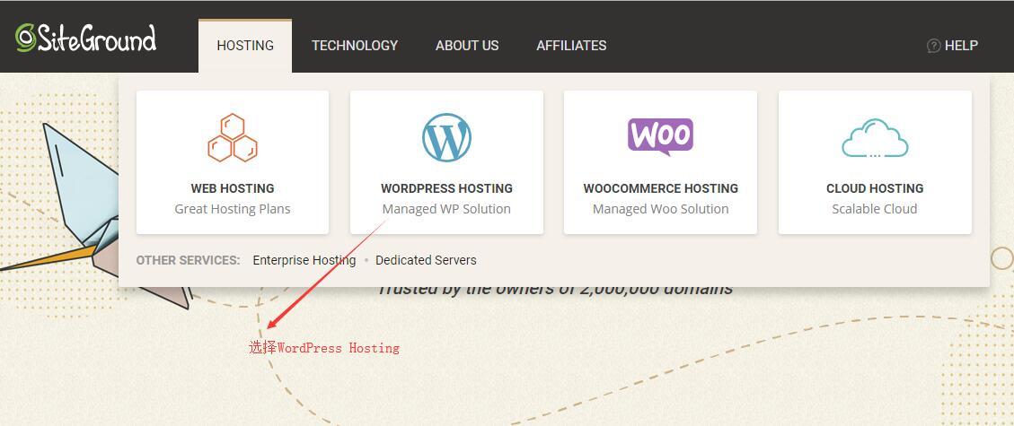 SiteGround WordPress主机购买 - 首页选择