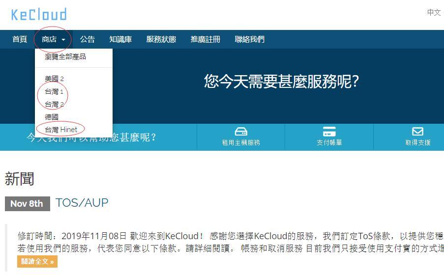 台湾VPS KeCloud 购买