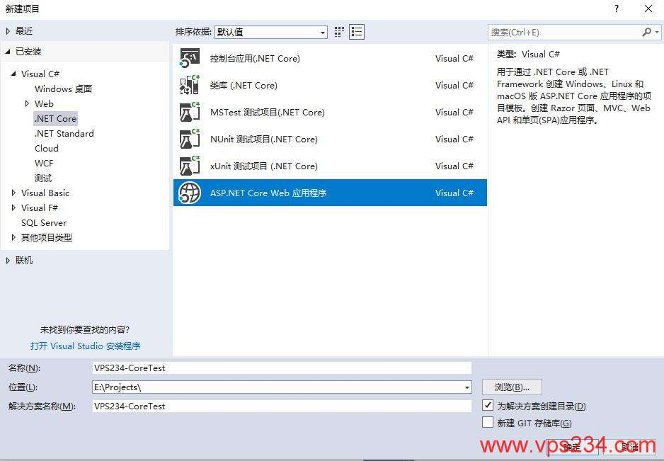 Linux 搭建.NET Core教程 -新建 .NET Core Web项目