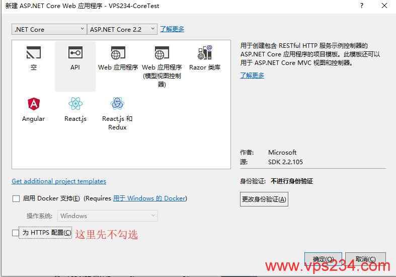 Linux 搭建.NET Core教程 -选择.NET Core Web API项目