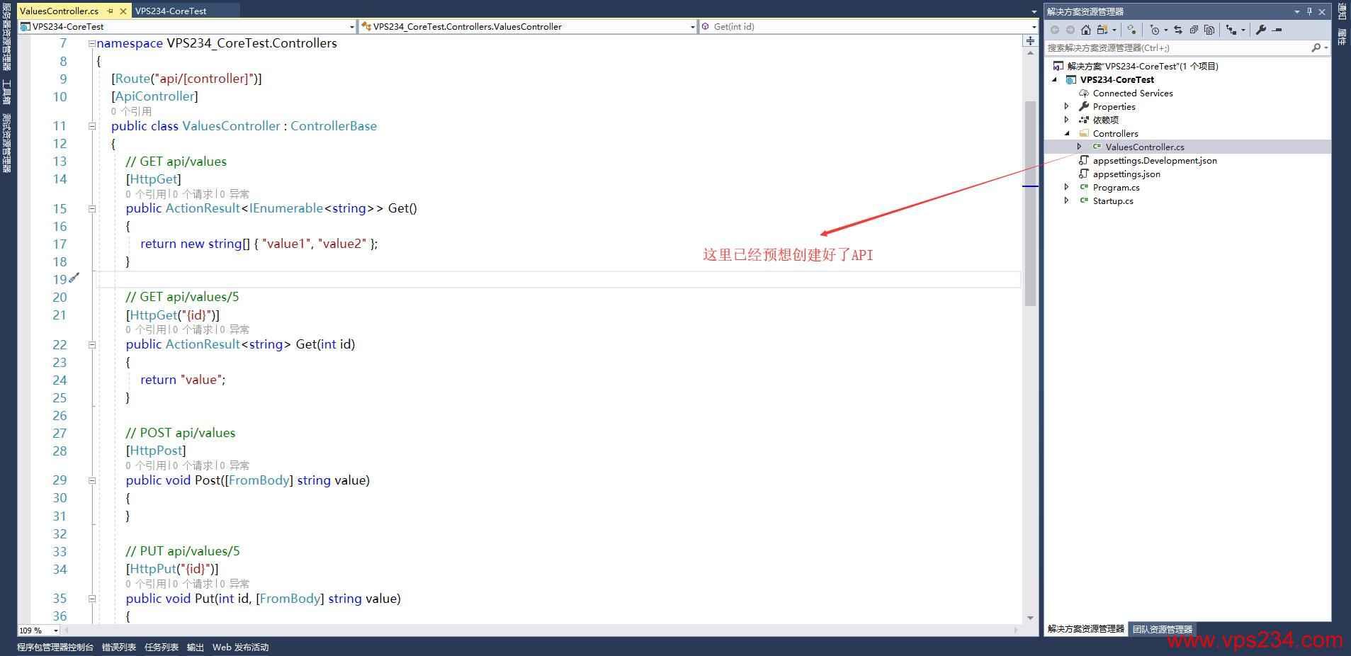 Linux 搭建.NET Core教程 -已经创建好的Web API