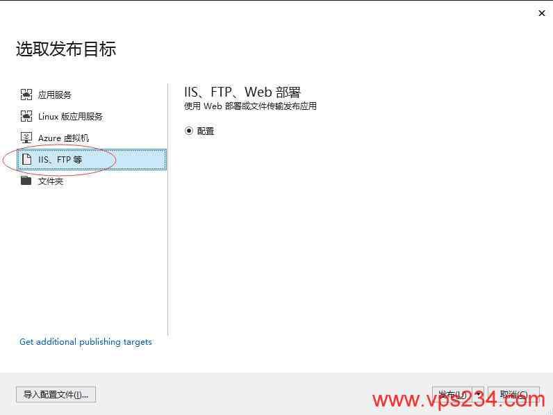Linux 搭建.NET Core教程 - 选择FTP发布