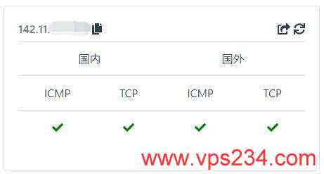 Hostwinds IP检查没有被屏蔽的效果
