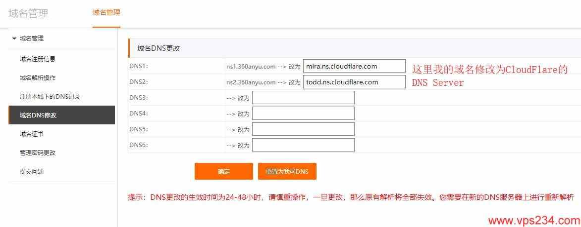 cloudflare 设置 - 域名注册商处修改域名解析DNS Server