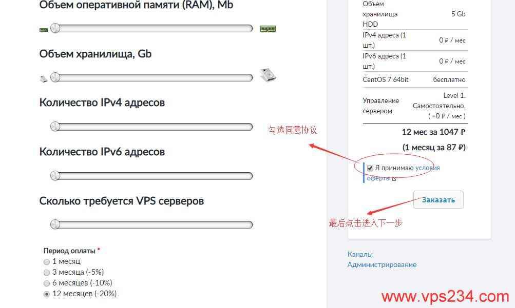 俄罗斯VPS justhost新手购买教程 - 选择配置确认