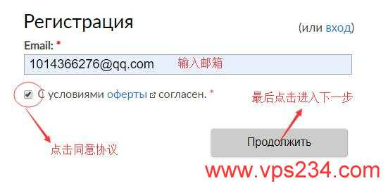 俄罗斯VPS justhost新手购买教程 - 邮箱输入