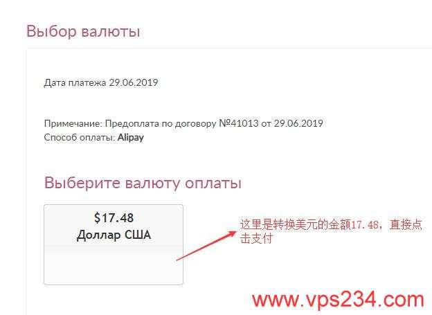 俄罗斯VPS justhost新手购买教程 - 支付宝支付确认