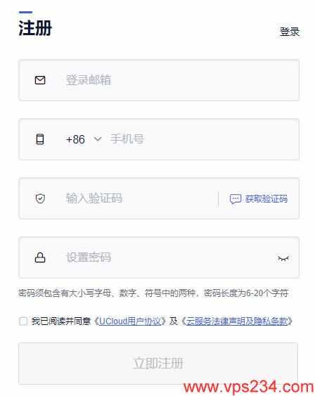 国内VPS UCloud优惠注册链接