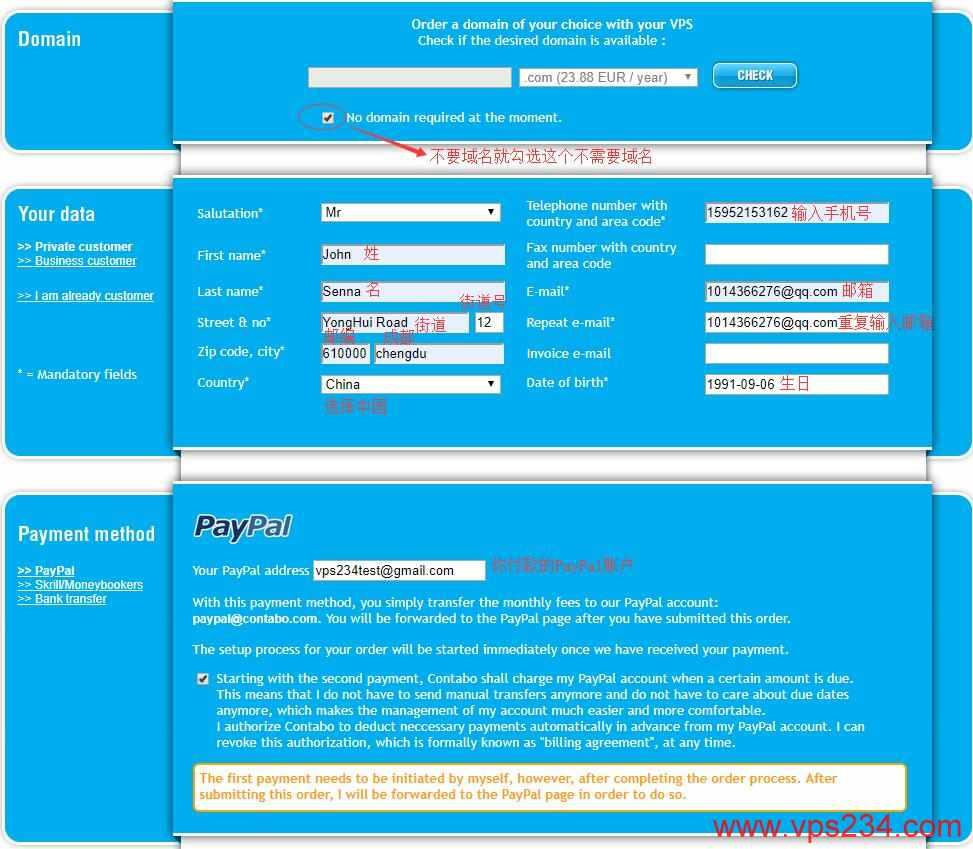 国外VPS Contabo 购买教程 - 账户信息