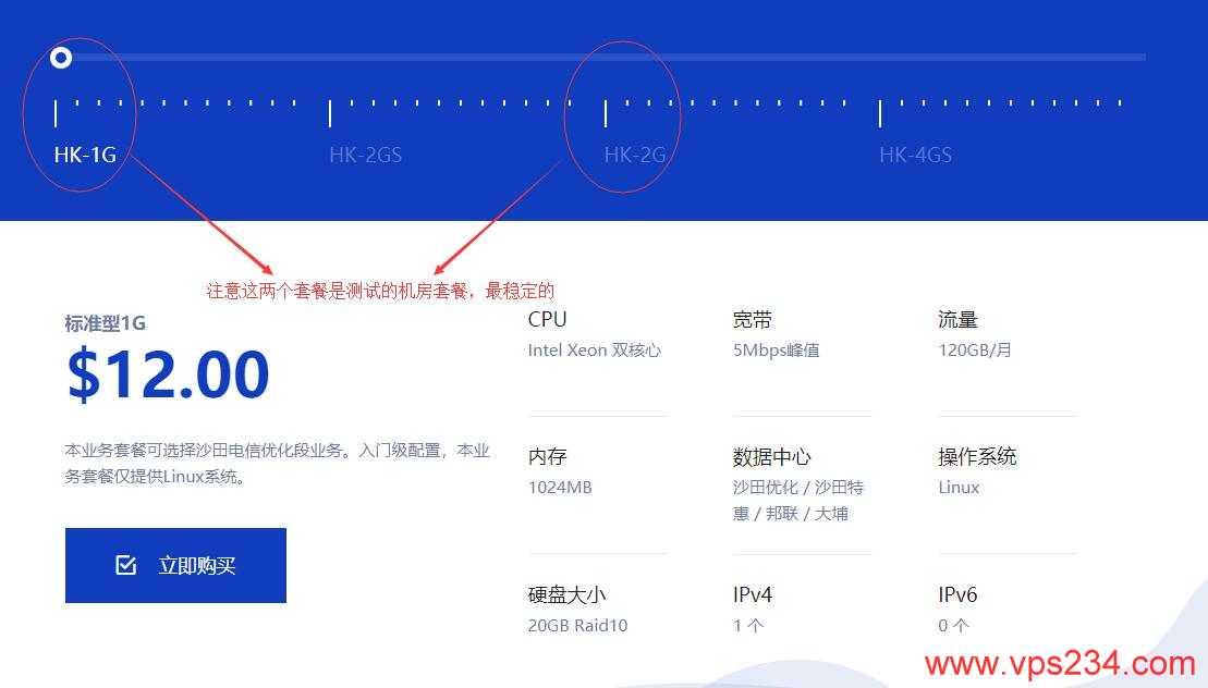 HostKvm 香港沙田机房优化套餐选择