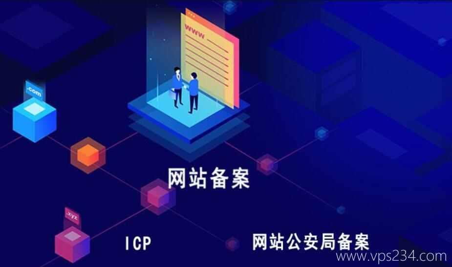 国内国外主机怎么备案 - ICP域名与公安备案详解