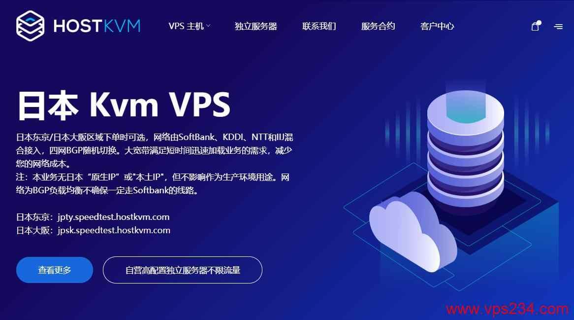 日本Windows VPS推荐 - HostKVM