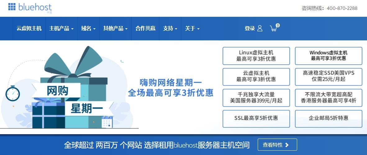 bluehost Cyber Monday优惠信息介绍 - 美国/香港主机和独立服务器低至3折优惠
