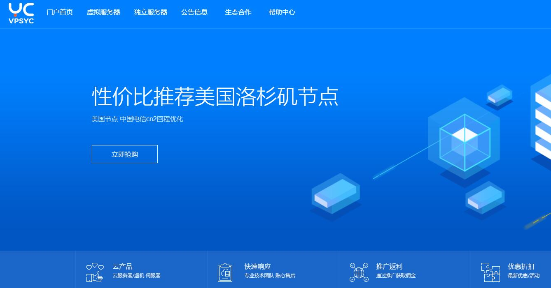 香港服务器推荐 - 云创网络