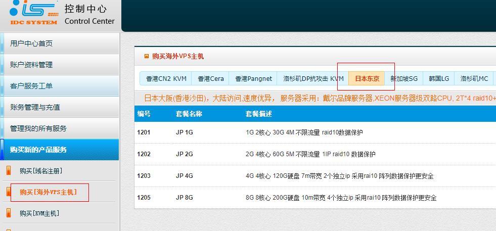 80VPS日本VPS购买教程