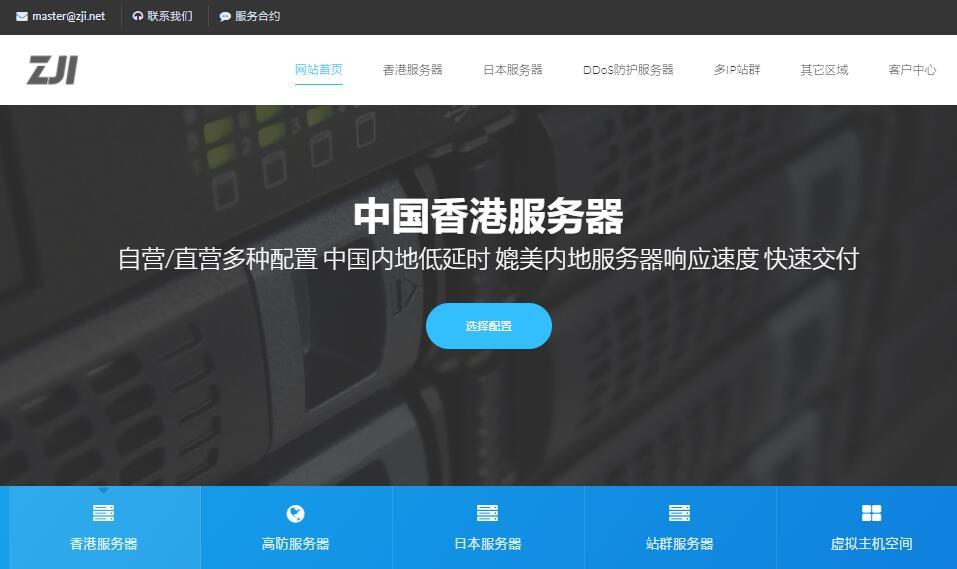 香港CN2服务器 - ZJI