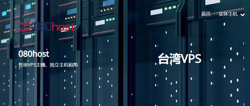 台湾VPS推荐 - 080HOST