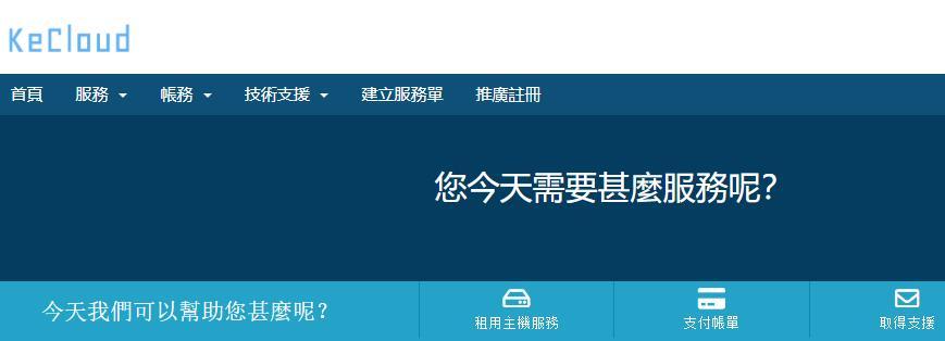 台湾VPS推荐 - KeCloud