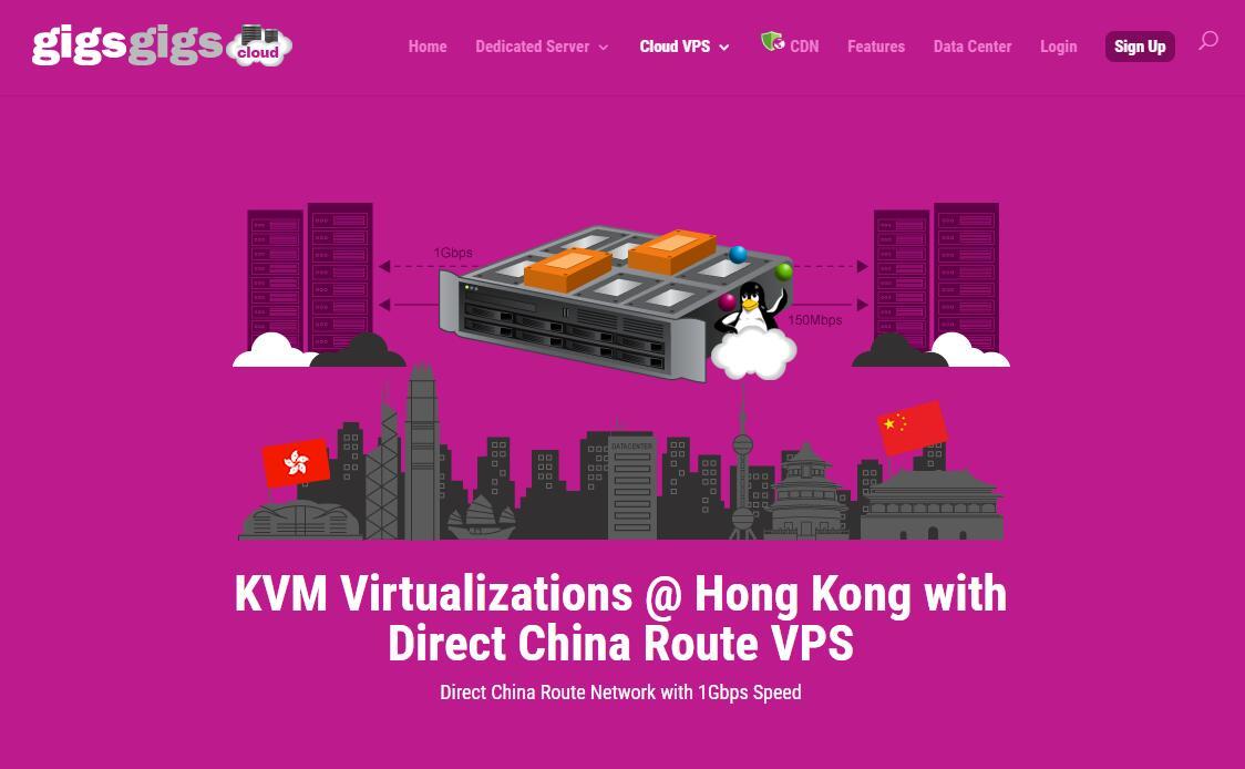 GigsGigs香港VPS推荐