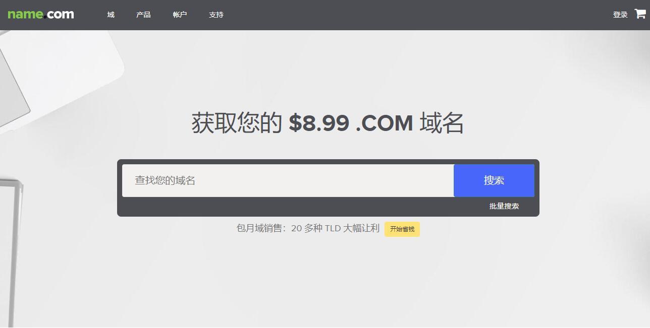 国外域名注册商Name推荐