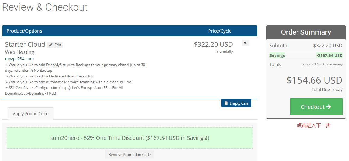 NameHero美国主机购买 - 优惠券页面