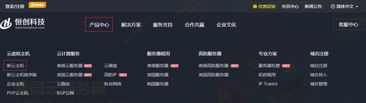 选择香港主机菜单