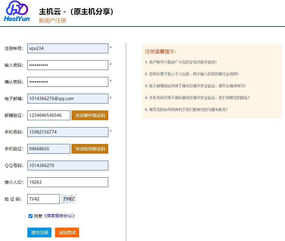 HostYun国外VPS购买教程 - 用户注册