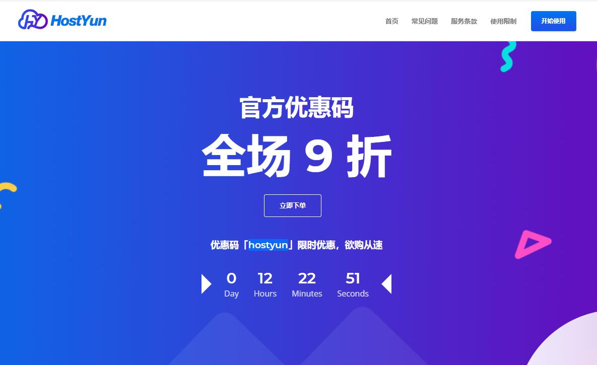 HostYun国外VPS测评 - 日本软银/美国GIA线路支持