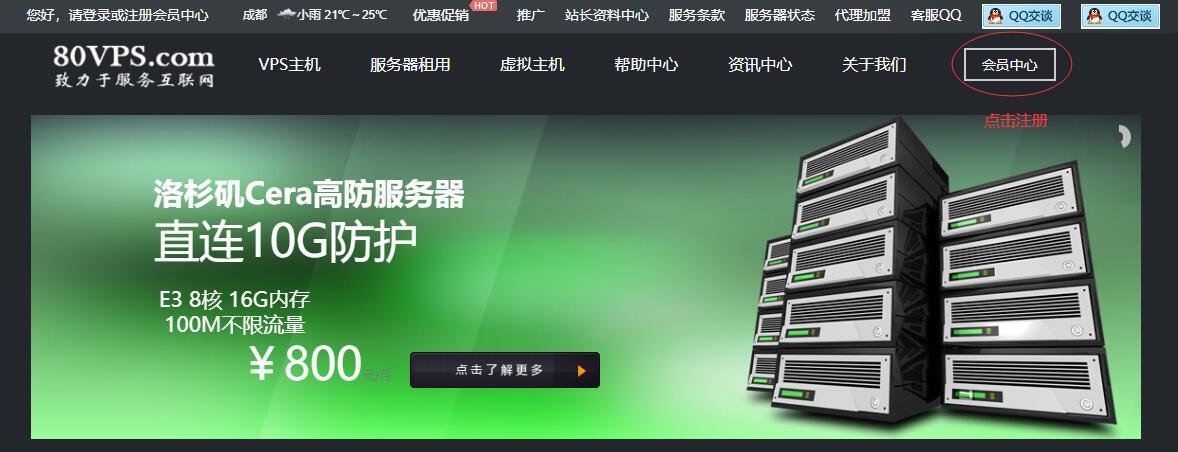 80VPS香港VPS购买 - 会员注册