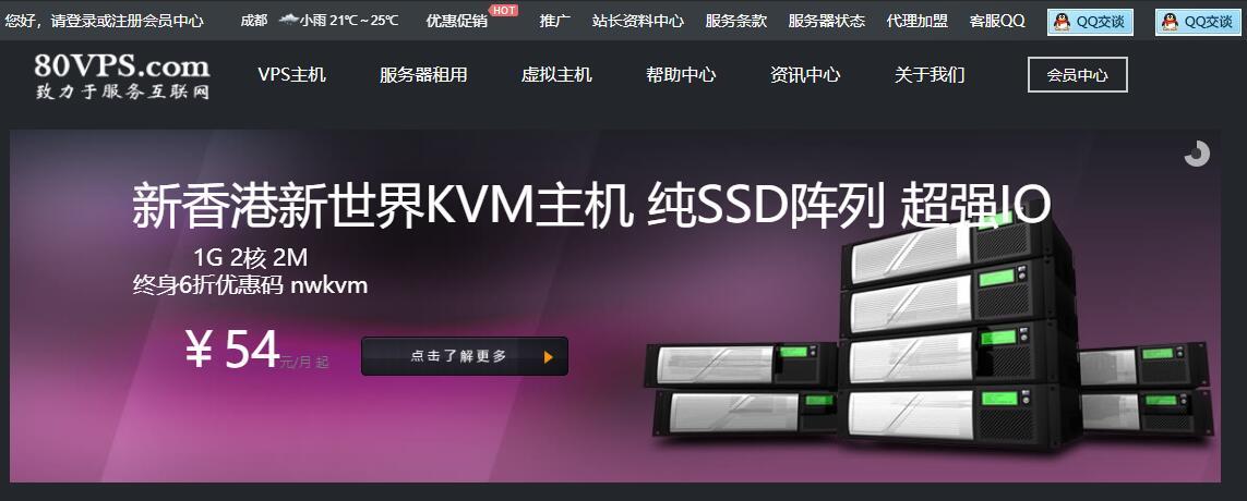 80VPS香港VPS详细测评