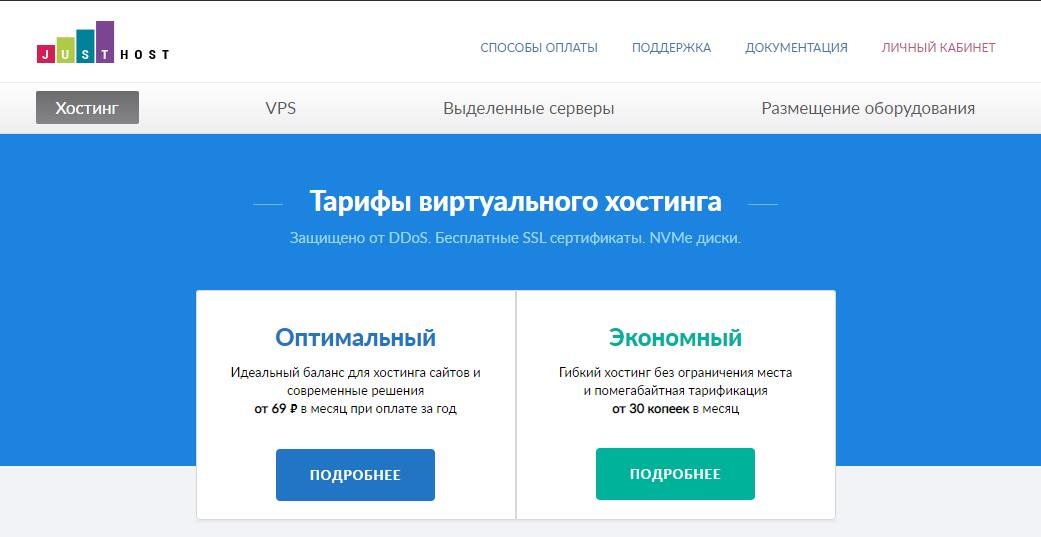 JustHost.ru - 俄罗斯VPS - CN2+无限流量
