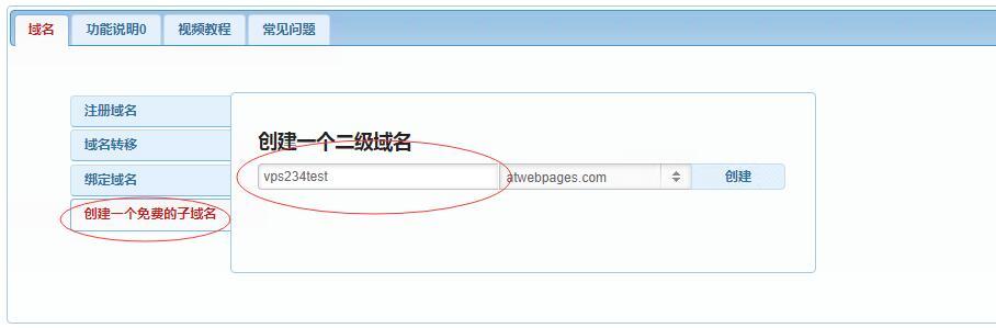 免费子域名填写