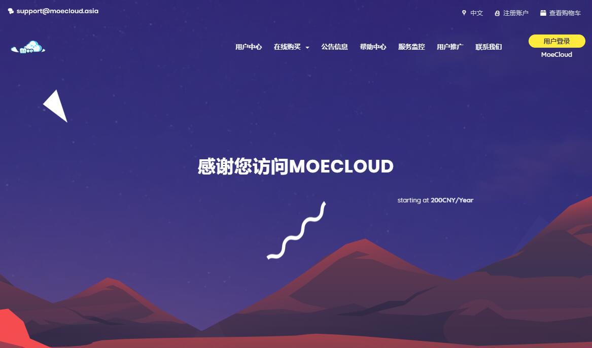 欧洲CN2 VPS MoeCloud推荐