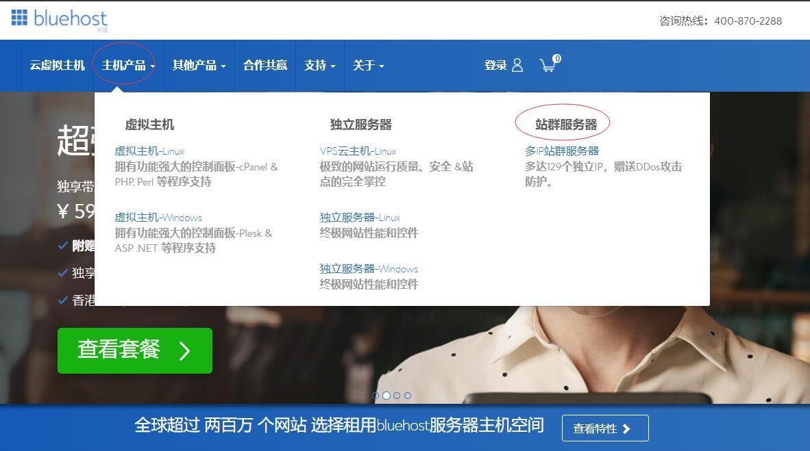 Bluehost香港站群服务器购买 - 首页菜单选择