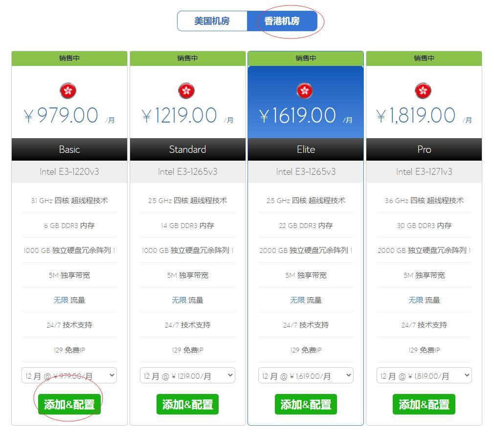 Bluehost香港站群服务器购买 - 套餐选择