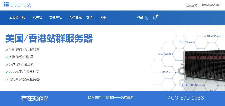 Bluehost香港站群服务器推荐 - 129个IP支持并赠送DDoS防护