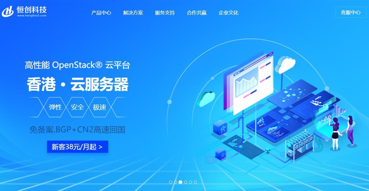 恒创主机香港建站VPS推荐