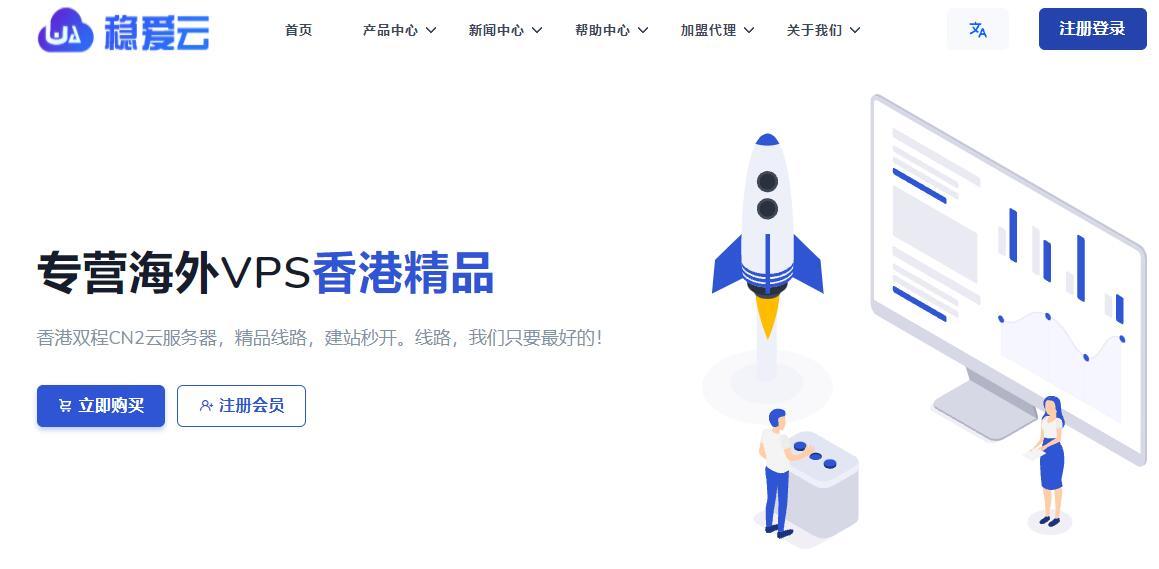 稳爱云香港VPS怎么样 - 三网CN2 GIA回程/无限流量