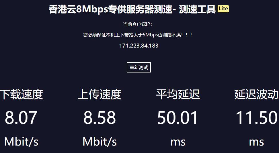 90IDC 香港VPS下载速度测试